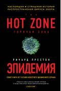 Эпидемия. Настоящая и страшная история распространения вируса Эбола Артикул: 80236 Эксмо Ричард Престон