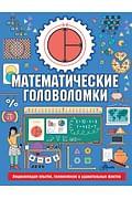 Математические головоломки Артикул: 80400 АСТ Стюарт К.