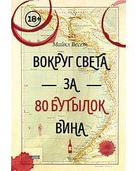 Вокруг света за 80 бутылок вина. Артикул: 65942 Эксмо Весет М.