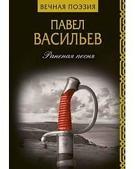 Раненая песня. Артикул: 66095 АСТ Васильев П.Н.