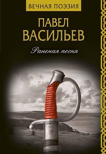 Раненая песня Артикул: 66095 АСТ Васильев П.Н.