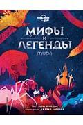 Мифы и легенды мира Артикул: 84084 Эксмо Элли Брайдон