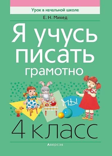 Русский язык. 4 кл. Я учусь писать грамотно Артикул: 67316 Аверсэв Михед