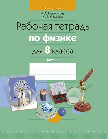 Физика. 8 кл. Рабочая тетрадь. Часть 1. Артикул: 67320 Аверсэв Исаченкова
