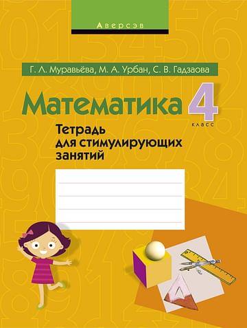 Математика. 4 кл. Тетрадь для стимулирующих занятий Артикул: 67461 Аверсэв Муравьева