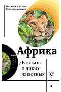 Африка. Рассказы о диких животных Артикул: 84702 АСТ Стеллиферовская Н.В.