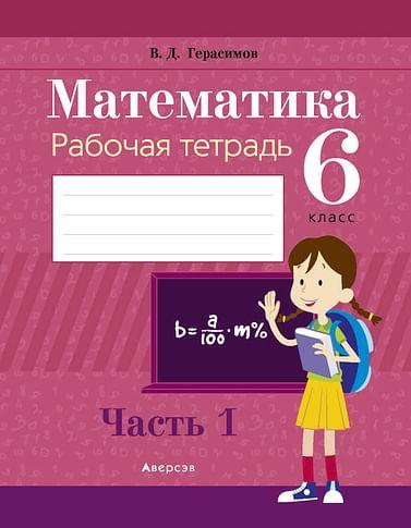 Математика. 6 кл. Рабочая тетрадь. Часть 1. Артикул: 67465 Аверсэв Герасимов