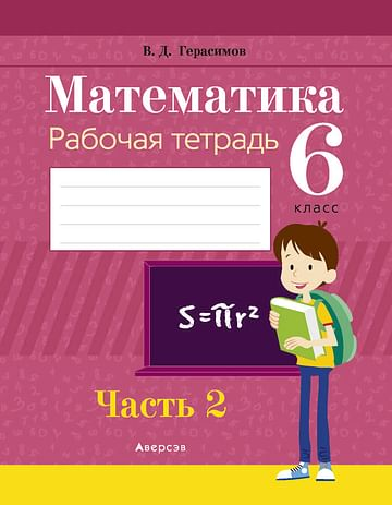 Математика. 6 кл. Рабочая тетрадь. Часть 2. Артикул: 67466 Аверсэв Герасимов