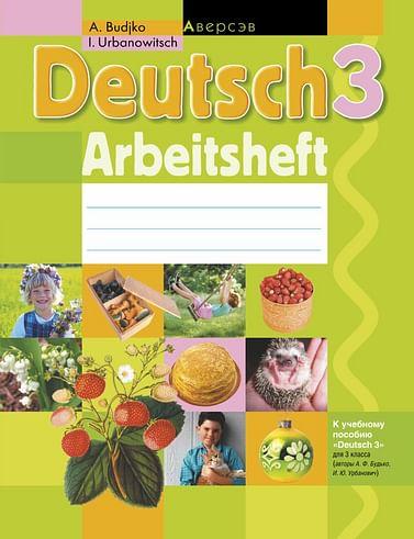 Немецкий язык. 3 кл. Рабочая тетрадь. Артикул: 67470 Аверсэв Будько