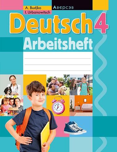 Немецкий язык. 4 кл. Рабочая тетрадь. Артикул: 67471 Аверсэв Будько