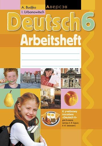 Немецкий язык. 6 кл. Рабочая тетрадь Артикул: 67473 Аверсэв Будько