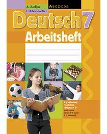 Немецкий язык. 7 кл. Рабочая тетрадь. Артикул: 67474 Аверсэв Будько