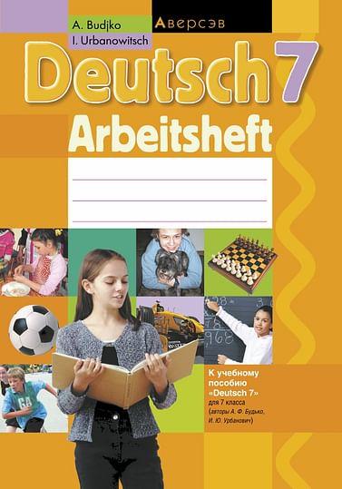 Немецкий язык. 7 кл. Рабочая тетрадь Артикул: 67474 Аверсэв Будько