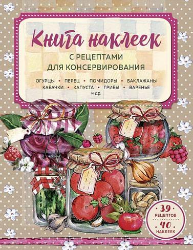 Книга наклеек с рецептами для консервирования Артикул: 85242 Эксмо