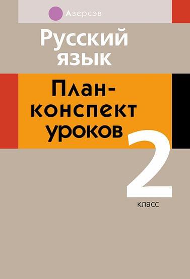 Русский язык. 2 кл. План-конспект уроков. Артикул: 67476 Аверсэв Даниленко