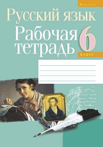 Русский язык. 6 кл. Рабочая тетрадь Артикул: 67477 Аверсэв Долбик