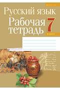 Русский язык. 7 кл. Рабочая тетрадь Артикул: 67478 Аверсэв Долбик