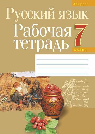 Русский язык. 7 кл. Рабочая тетрадь. Артикул: 67478 Аверсэв Долбик