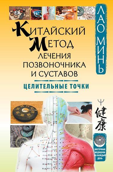 Китайский метод лечения позвоночника и суставов. Целительные точки Артикул: 85299 АСТ Минь Лао