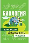 Биология для каждого образованного человека Артикул: 85300 АСТ Добрыня Ю.М.