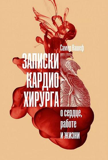 Записки кардиохирурга: О сердце, работе и жизни Артикул: 85459 Альпина Паблишер ООО Нашеф С.