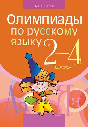 Русский язык. 2 - 4 кл. Олимпиады. Артикул: 67741 Аверсэв Чечет