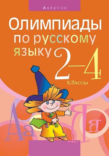 Русский язык. 2 - 4 кл. Олимпиады Артикул: 67741 Аверсэв Чечет