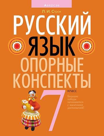 Русский язык. 7 кл. Опорные конспекты Артикул: 67743 Аверсэв Строк