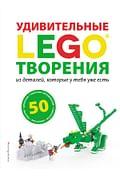 LEGO Удивительные творения Артикул: 20648 Эксмо Дис С.