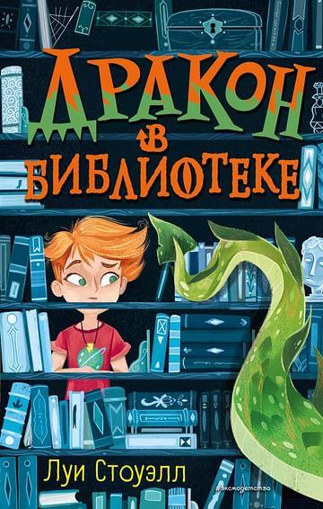 Дракон в библиотеке (выпуск 1) Артикул: 83439 Эксмо Стоуэлл Л.
