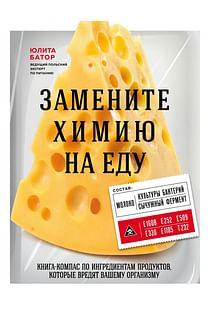 Замените химию на еду Артикул: 83481 Эксмо Юлита Батор