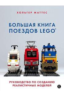 Большая книга поездов LEGO. Руководство по созданию реалистичных моделей Артикул: 83476 Эксмо Маттес Х.