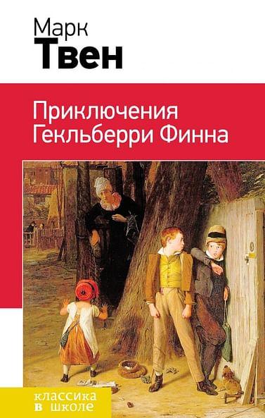Приключения Гекльберри Финна (с иллюстрациями) Артикул: 83499 Эксмо Твен М.