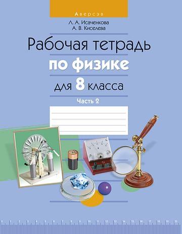 Физика. 8 кл. Рабочая тетрадь. Часть 2 Артикул: 67810 Аверсэв Исаченкова