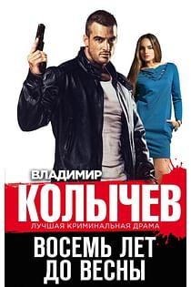 Восемь лет до весны Артикул: 83465 Эксмо Колычев В.Г.