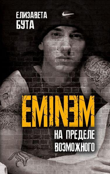 Eminem. На пределе возможного Артикул: 83504 Эксмо Бута Е.М.