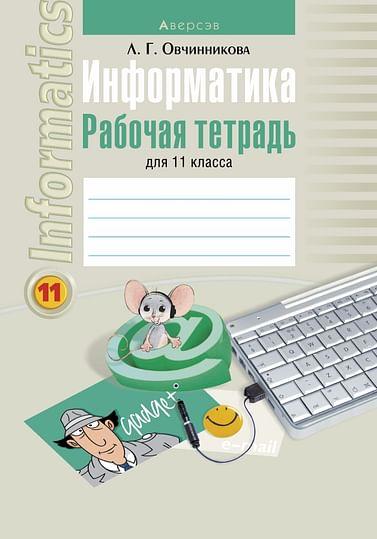 Информатика. 11 кл. Рабочая тетрадь (базовый уровень) Артикул: 68062 Аверсэв Овчинникова