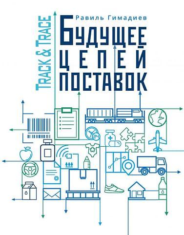 Track&Trace. Будущее цепей поставок Артикул: 85776 Эксмо Гимадиев Р.Х.