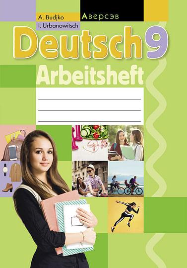 Немецкий язык. 9 кл. Рабочая тетрадь Артикул: 68078 Аверсэв Будько
