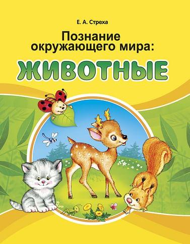 РиП. 3-4 года. Познание окружающего мира: животные. Учебное наглядное пособие. Артикул: 68080 Аверсэв Стреха