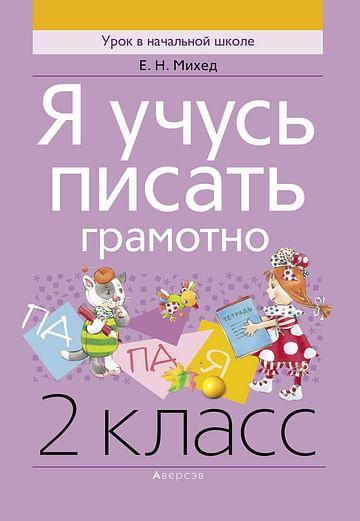 Русский язык. 2 кл. Я учусь писать грамотно Артикул: 68082 Аверсэв Михед