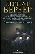Завтрашний день кошки. Вербер Б. Артикул: 85928 РИПОЛ классик Вербер Б.