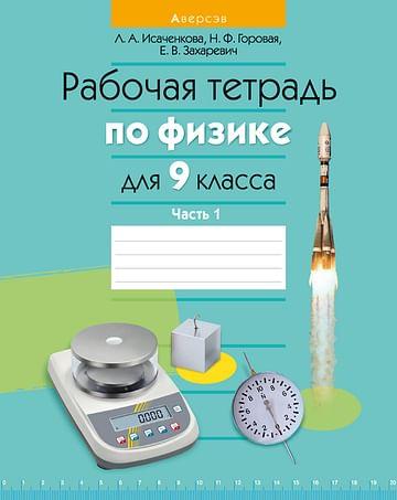 Физика. 9 кл. Рабочая тетрадь. Часть 1 Артикул: 68086 Аверсэв Исаченкова