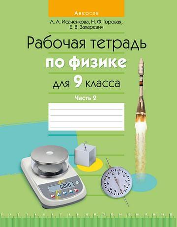 Физика. 9 кл. Рабочая тетрадь. Часть 2 Артикул: 68087 Аверсэв Исаченкова