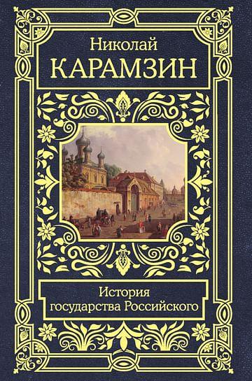 История государства Российского Артикул: 71787 АСТ Карамзин Н.М.