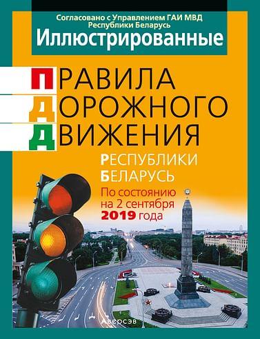 ПДД (иллюстрированные) Республики Беларусь (по состоянию на 02.09.2019 г.). Артикул: 68441 Аверсэв