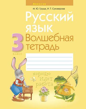 Русский язык. 3 кл. Волшебная тетрадь. Артикул: 68442 Аверсэв Груша