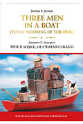 Three Men in a Boat (To Say Nothing of the Dog) = Трое в лодке, не считая собаки Артикул: 87040 АСТ