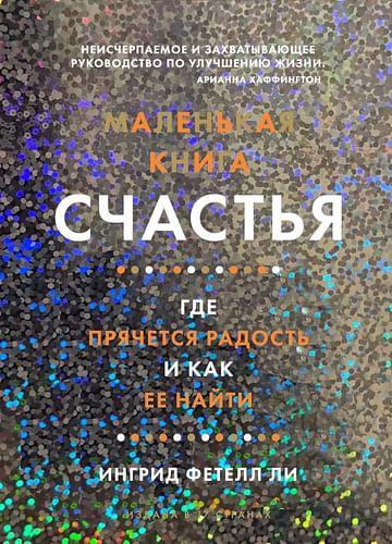Маленькая книга счастья. Где прячется радость и как ее найти Артикул: 75836 Азбука-Аттикус Фетелл Ли И.