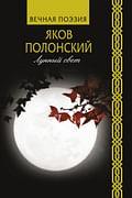 Лунный свет Артикул: 87410 АСТ Полонский Я.П.